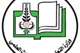 بيان للتعليم العالي حول تداعيات طلاب جامعة الجنينة