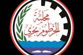 تنفيذي بحري يؤكد دعمه لجهود مشرفي النظافة بقطاعات المحلية