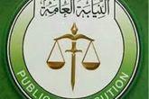 النيابة العامة تحيل بلاغي الشهيد محجوب التاج وشقيق المخلوع للمحكمة