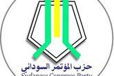 حزب المؤتمر السوداني ينعي عضو الحزب الماجد هجانا عبدالرحمن