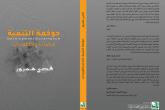 """هيئة الخرطوم للصحافة والنشر تصدر  """"حوكمة التنمية"""" لقصي همرور"""