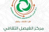 مركز الفيصل الثقافي يدشن إذاعته ويكرم الفائزين في مسابقته الرمضانية
