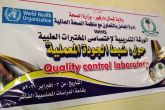 Workshop launches in Fahier on Lab Quality Control