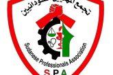 تجمع المهنيين السودانيين يدعو شركائه للعمل سويا لانجاح مهام الانتقال