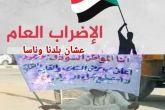 اضراب مفتوح للجنة التسييرية  لأصحاب الصيدليات بالخرطوم