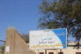تنسيقية الكوادر الصحية بمستشفى سرف عمرة تعلن الدخول في اضراب