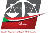 Dismantling Committee Takes Legal Measures against Elements of Ousted Regime