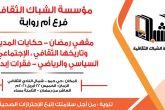 مؤسسة الشباك الثقافية تقيم اول نشاط لها بمدينة ام روابة