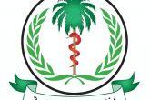 الصحة بولاية غرب كردفان تؤكد على تقوية النظام الصحي