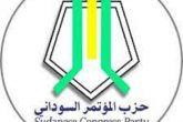 حزب المؤتمر السوداني ينعى طلاب الشهادة السودانية