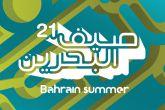 تقرير:مملكة البحرين منارة الإبداع الثقافي