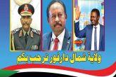 احتفال حاشد بتنصيب مناوي حاكما لإقليم دارفور