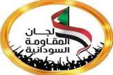 لجان المقاومةبكوستي تعقد اجتماعا حول نظام الحكم