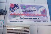 التأمين الصحي بشمال كردفان: مخيم مجانييستهدف 500 مريضا