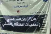 ندوة سياسية بمقر لجنة التفكيك بالجزيرة عن الراهن السياسي