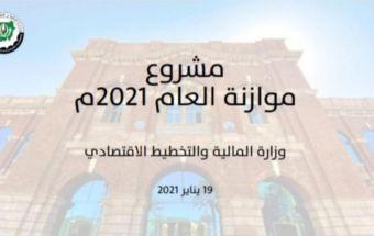 موازنة العام 2021